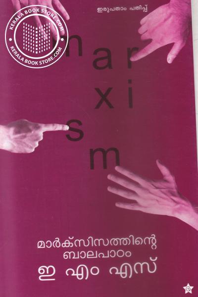 Marxisathinte Balapadam