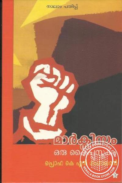 Marxism Oru Kaippusthakam