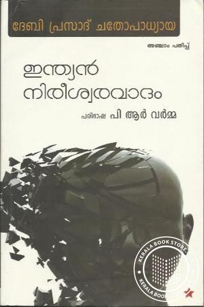 Nireesvara Vadam