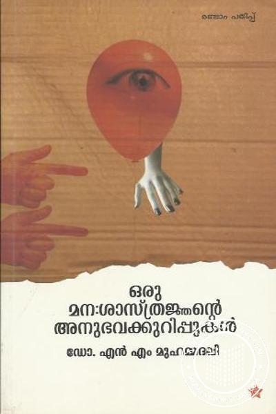 Oru Manasasthrajnante Anubhavakurippukal .