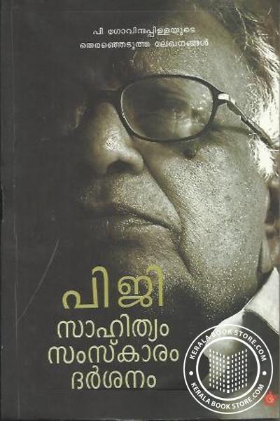 P G Sahithyam Samskaram Darsanam