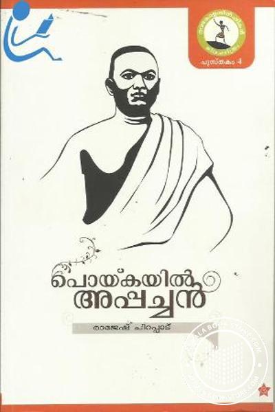 Poikayil Appachan