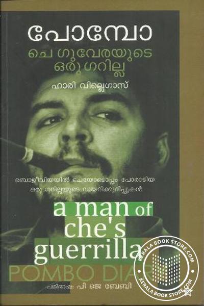 Pombo Che guevarayude Oru Guerrilla