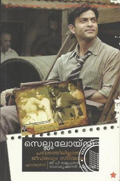 Sellulloid .Charithrathil Illatha Jeevithavum Cinemayum