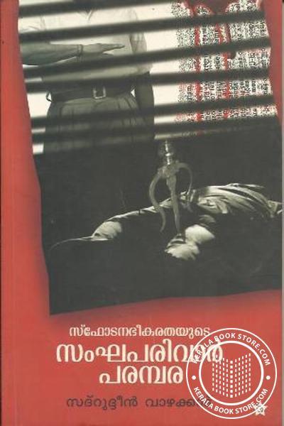 Spodana Bheekarathayude Sankha parivar Parambara