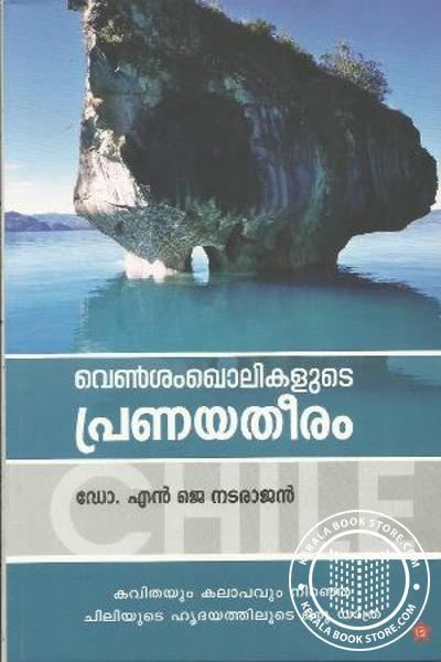 Ven Sankholikalude Pranaya Theeram