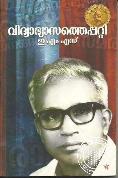 Vidyabhyasathe Patti EMS