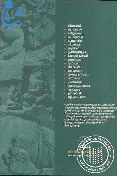 back image of Bharatheeya Achaarangalum Anushtaanangalum