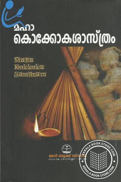 back image of Maha Kokkoka Sasthram