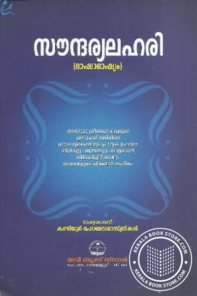 back image of Soundaryalahari