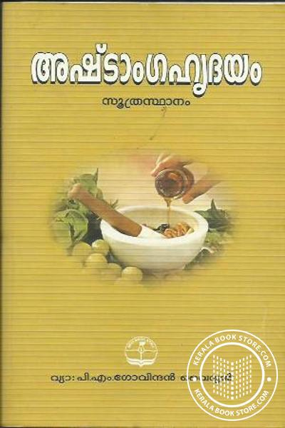 Ashtangahrudayam - Soothrasthanam