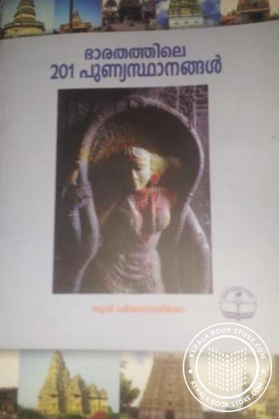 Bharathathile 201 punyasthaanangal
