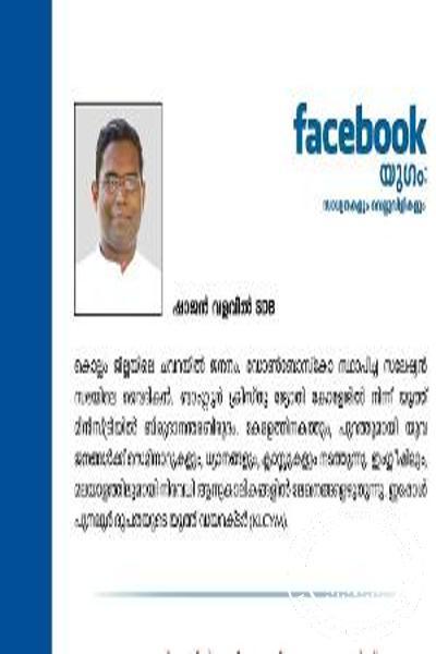 back image of Face Book Yugam Sadhyathakalum Velluvilikalum