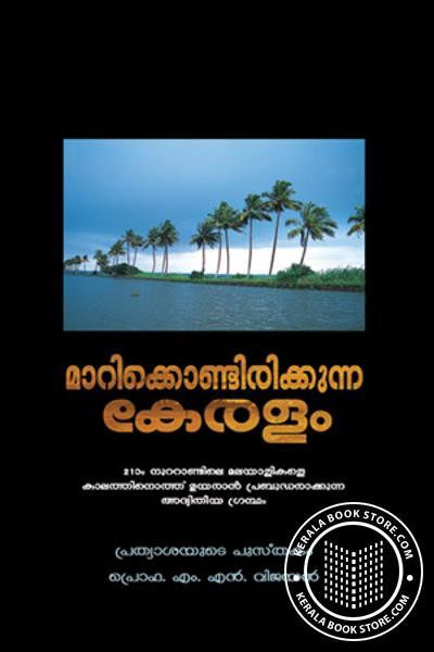 Marikondirikkunna Keralam