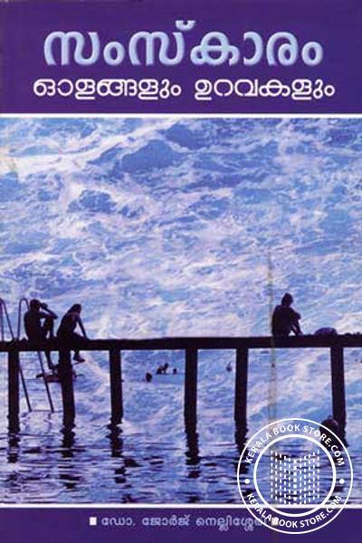 Samskaram - Olangalum Uravakalum