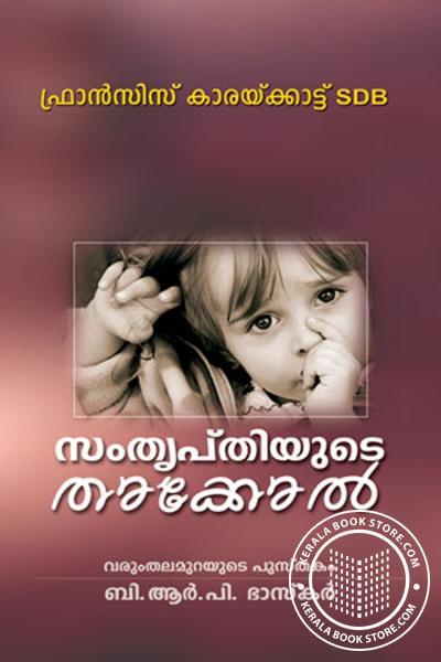 Samthripthiyude Thakkol