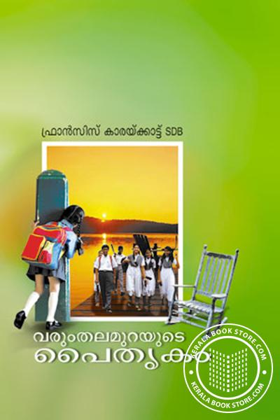 varum Thalamurayude Pithrkam