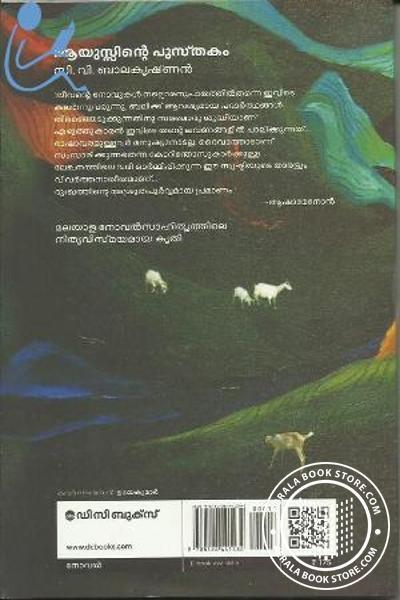 back image of Aayusinte Pusthakam