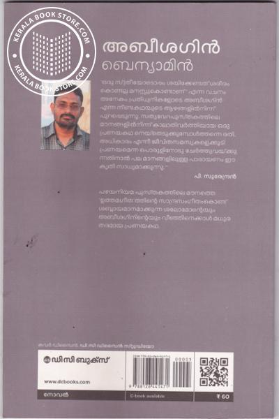 back image of Abeesagin