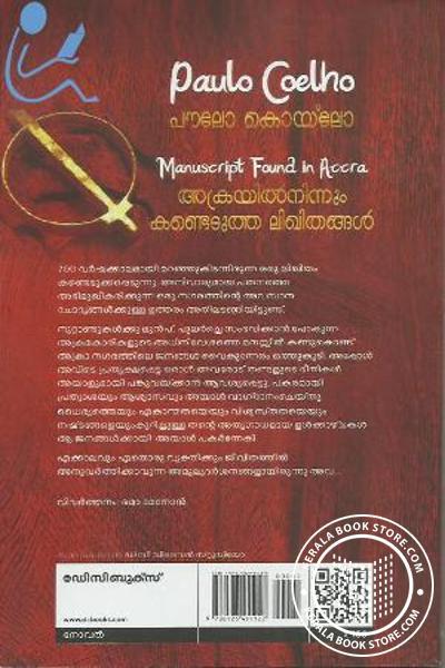 back image of Accrayil Ninnum Kandedutha Likhithangal