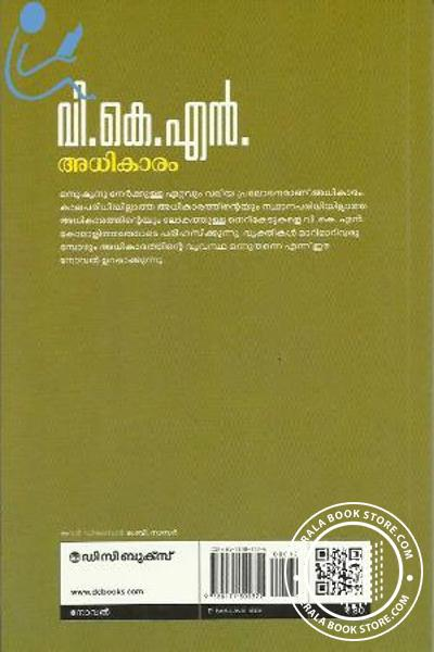 back image of Adhikaram - d c books edition -