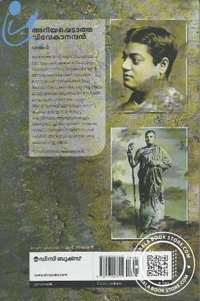 back image of Ariyappedatha Vivekanandan