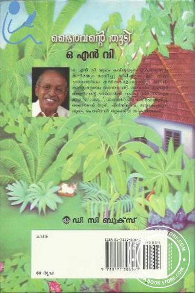 back image of Bhairavante Thudi