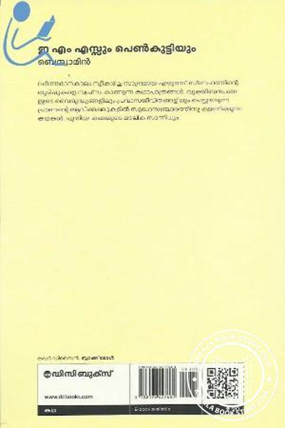 back image of E M S um penkuttiyum