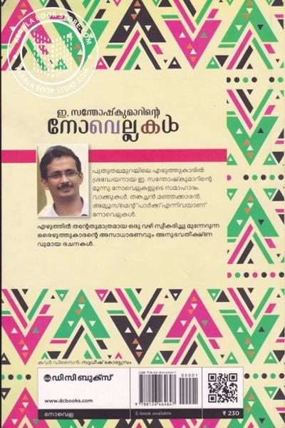 back image of E Santhoshkumarinte Novellakal