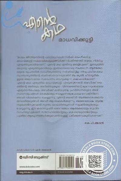 back image of Ente Kadha