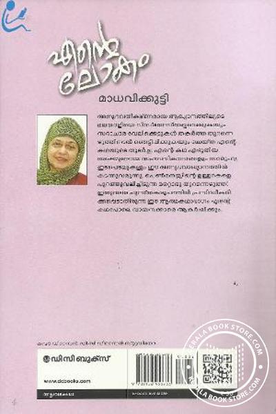back image of Ente Lokam
