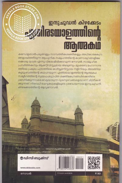back image of Ethiradayalathinte Athmakatha