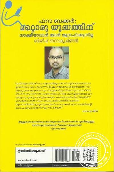back image of Fara Baker - Mattoru Yudhathinu Sakshiyavan Njan Agrahikkunnilla