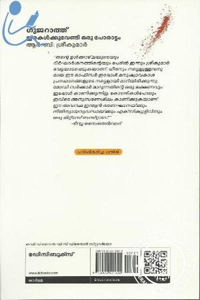 back image of Gujarath Irakalkkuvendiyoru Porattam