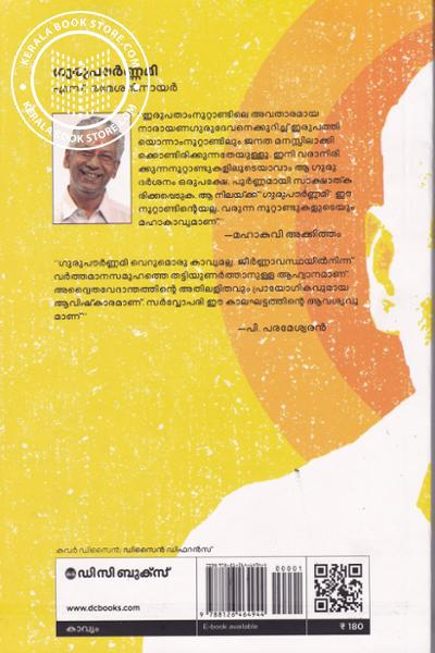 back image of Gurupournami