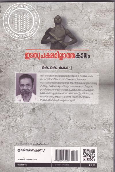 back image of Idathupakshamillatha Kalam