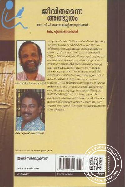 back image of Jeevithamenna Athbhutham Dr P V Gangadharante Anubhavangal