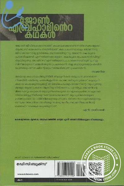 back image of John Abrahaminte Kathakal