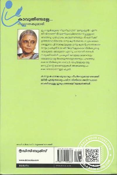 back image of Kaavu Theendalle