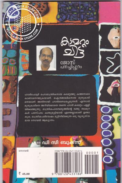 back image of Kadamattam Chitta