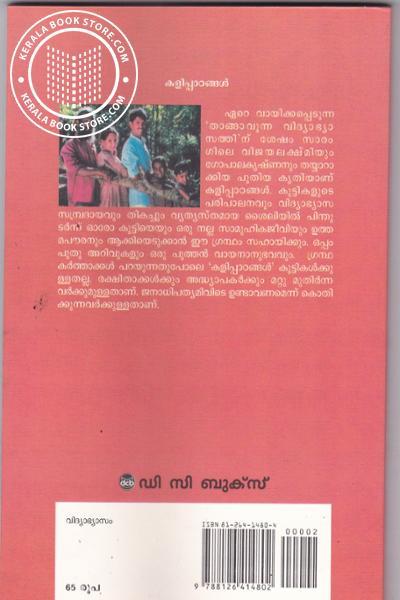back image of Kalippatanggal