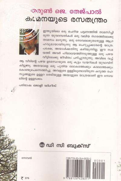back image of Kamanayude Rasathantram