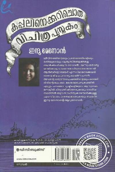 back image of Kappalinekkurichoru Vichitra Pusthakam
