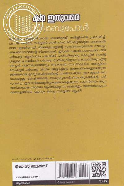 back image of Katha Ithuvare