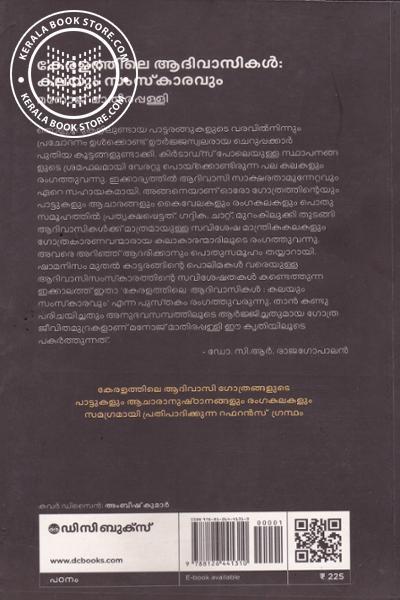 back image of Keralathile Aadivasikal Kalayum Samskaravum