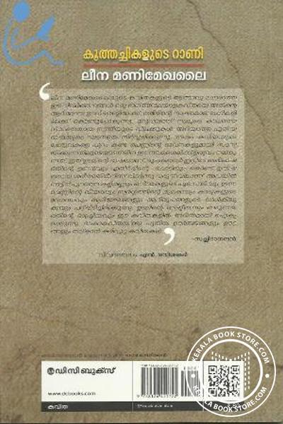 back image of Koothachikalude Rani