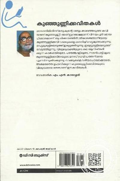 back image of Kunjunni Kavithakal