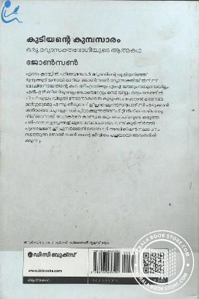 back image of Kutiyante Kumbasaram