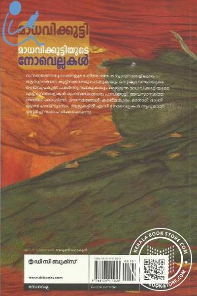 back image of Madhavikuttiyude Novellakal