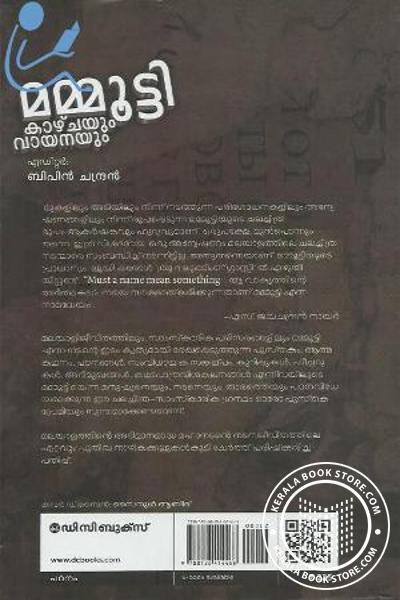 back image of Mammooty Kazhchyum Vaayanayum